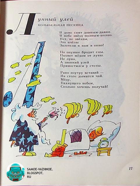 Детская книга алфавит, азбука, стихи про буквы СССР