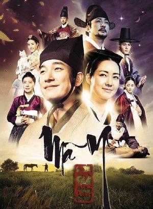 Mã Y VIETSUB - Horse Doctor (2012) VIETSUB - (50/50) - 2012