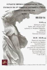 Η Θράκη, χθες-σήμερα-αύριο. Με τον κ. Φάνη Μαλκίδη, Διδάκτορα Κοινωνικών & Πολιτικών Επιστημών