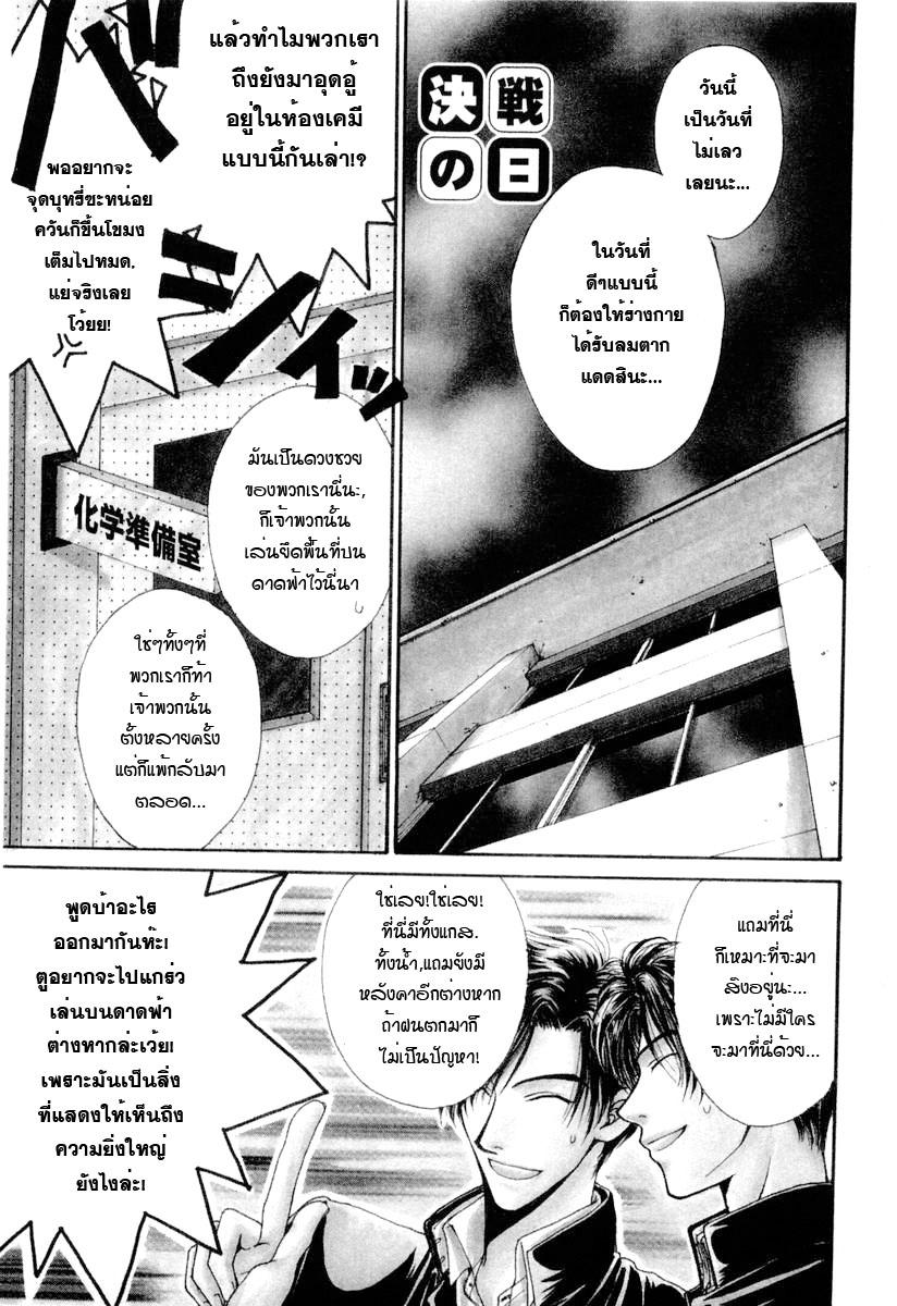 อ่านการ์ตูน Kakumei no Hi 3 ภาพที่ 2