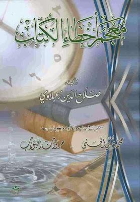 معجم أخطاء الكتاب - صلاح الدين زعبلاوي pdf