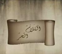 مقابلة الدكتور بدر ماجد المطيري في برنامج الكلام الحر على قناة اليوم 3-7-2012