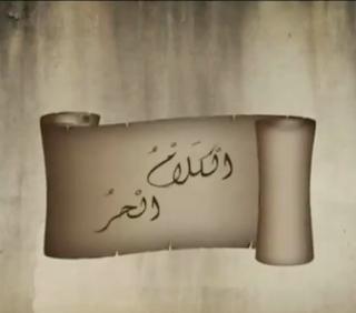 لقاء الدكتور حسين القويعان وحسين براك الدوسري في الكلام الحر 8-7-2012