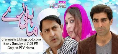 Mahi Ray Episode 20 Ptv Home drama High Quality