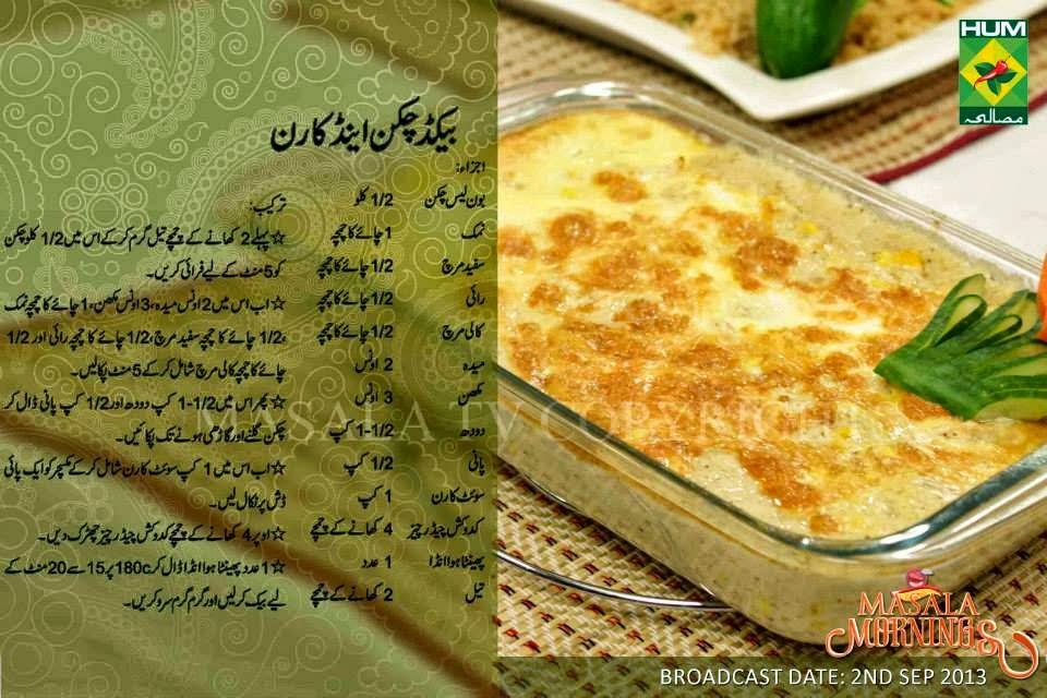 pasanda recipe by shireen anwer chicken