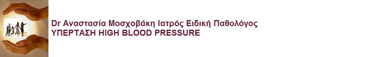 Dr Αναστασία Μοσχοβάκη Ειδική Παθολόγος ΥΠΕΡΤΑΣΗ - HIGH BLOOD PRESSURE