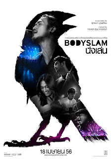 [คอนเสริ์ต] Bodyslam-nanglen บอดี้สแลม นั่งเล่น