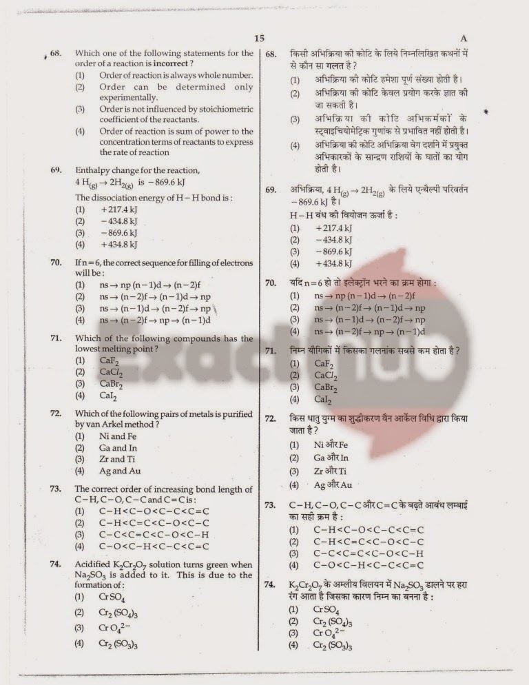 AIPMT 2011 Exam Question Paper Page 14