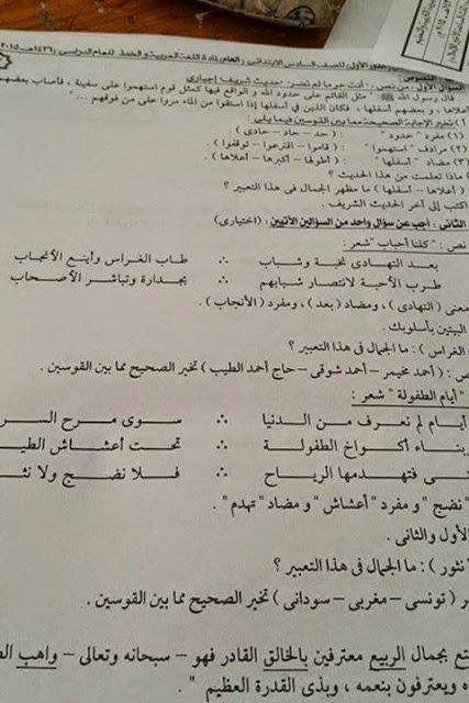 تجميع امتحانات اللغة العربية سادس ابتدائي ترم ثاني 2015 لجميع الادارات التعليمية في جميع محافظات مصر 10245591_824036147689041_7104996948970696592_n