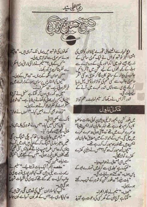 Kitni haseen hay zindgi by Reema Ali Sayed Online Reading