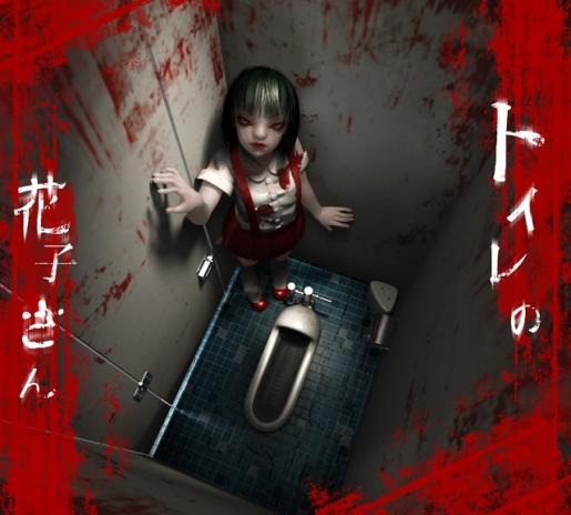 Imagenes De Baño Animadas:Mitos, Monstruos y Leyendas: Hanako – el fantasma de los baños