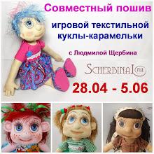 шьём куклу-карамельку!