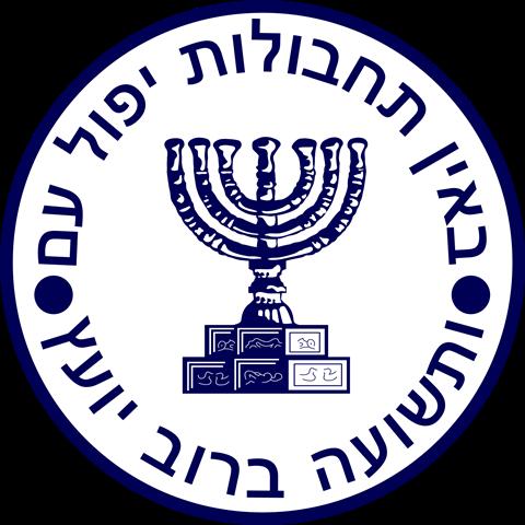 logo_Pasukan_Elit_MOSSAD_Israel