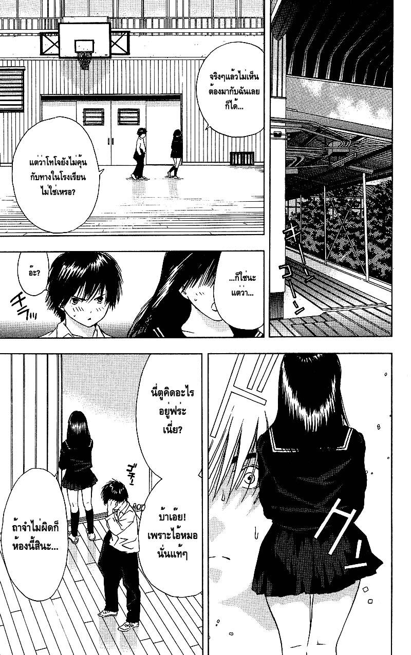 อ่านการ์ตูน Ichigo100 21 ภาพที่ 17