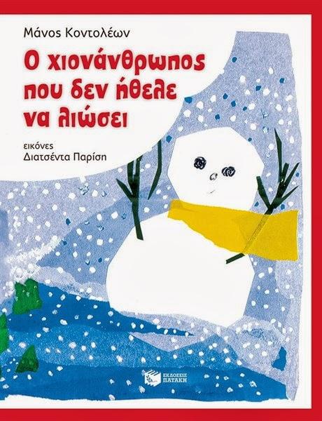 Ο χιονάνθρωπος που δενήθελε να λιώσει