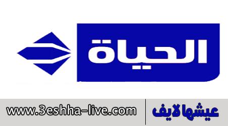 قناة الحياة مسلسلات بث مباشر