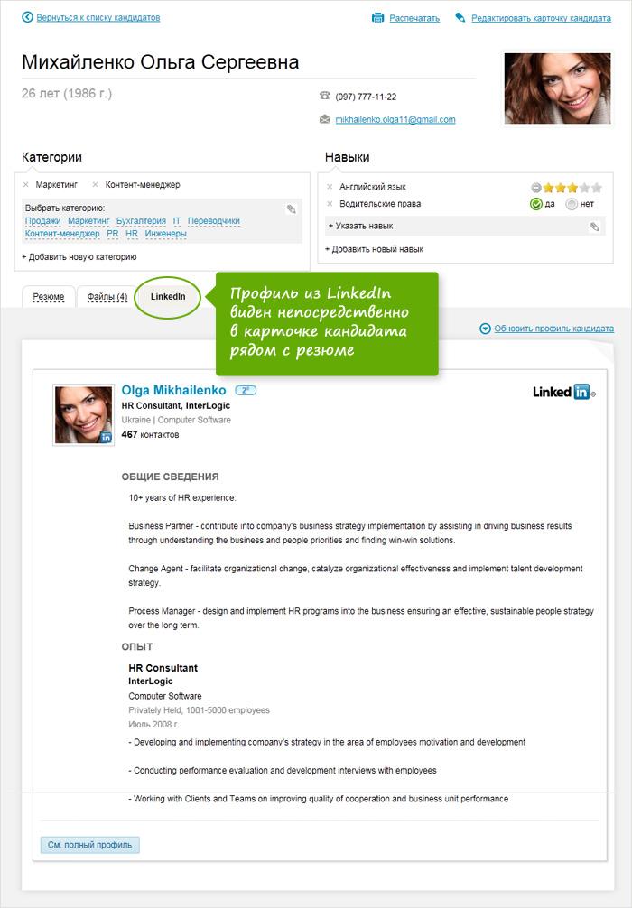 Информация из LinkedIn в карточке кандидата