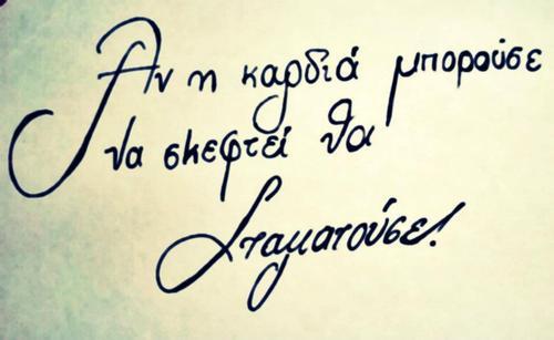 καρδιά-όμορφα λόγια-σκέψεις-heart-love