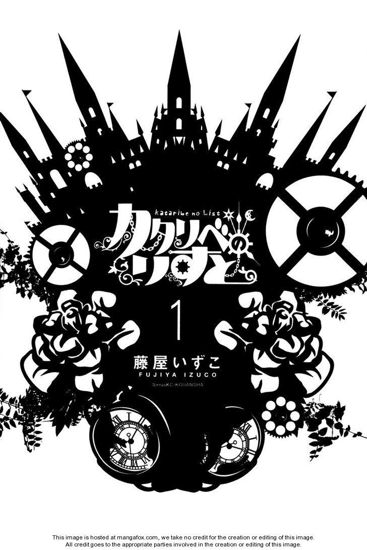 อ่านการ์ตูน Kataribe no Risuto 1 ภาพที่ 3