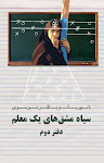 diary of a teacher - 2