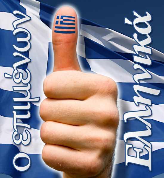 Αγοράζουμε Ελληνικά - Διαβάστε τον αναλ. κατάλογο