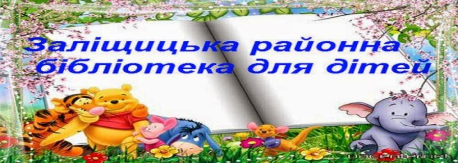 Заліщицька районна бібліотека для дітей