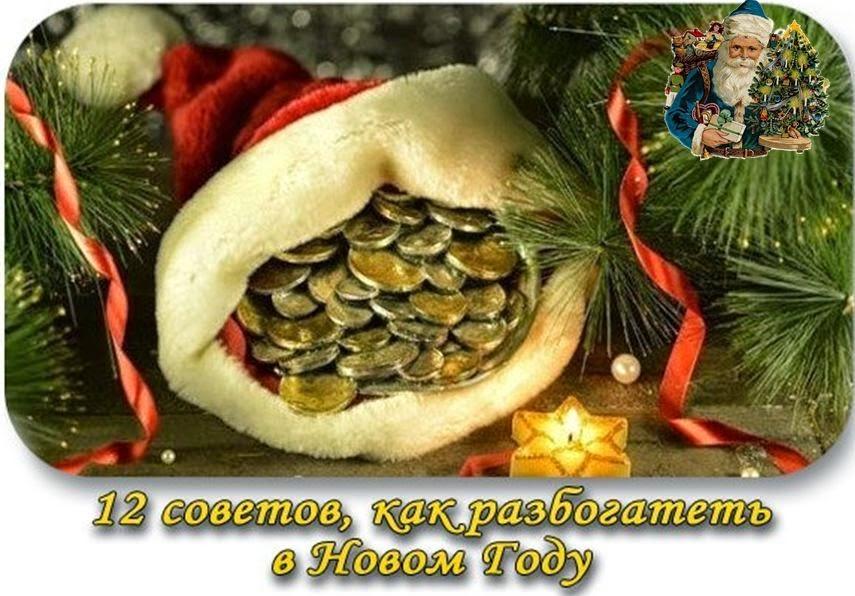 Как разбогатеть в Новом году