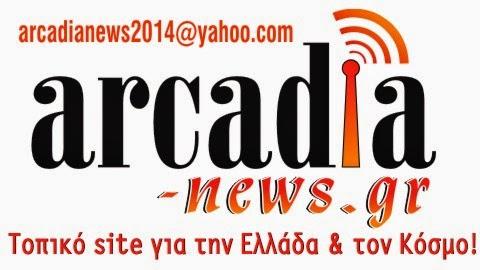 Arcadia-News.gr  Η Ενημέρωση για την Ελλάδα και τον Κόσμο στην Αρκαδία...