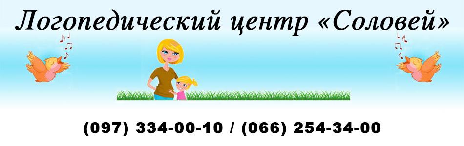 Логопедический центр « Соловей» :: ЛОГОПЕД НА ДОМ ДЛЯ ДЕТЕЙ (Киев)