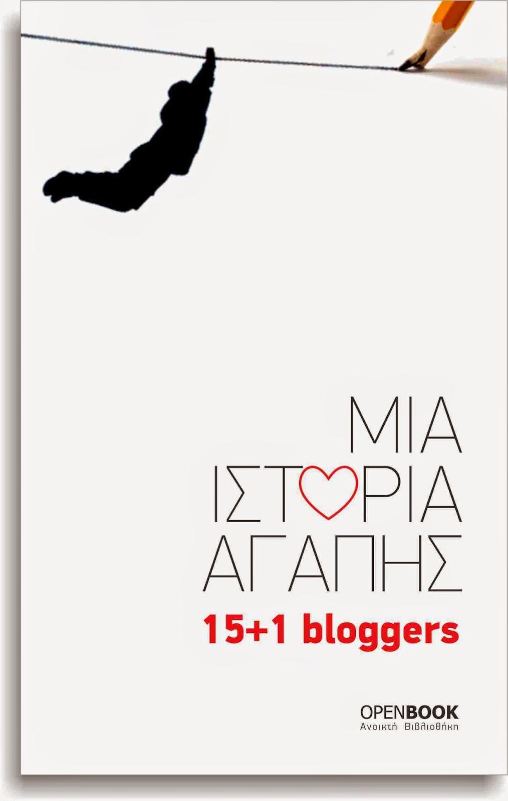 Μια ιστορία αγάπης..γράψαμε 16 bloggers!