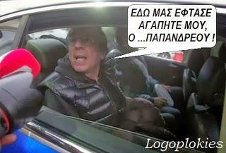 ΛΙΑΠΗΣ-ΟΝΟΜΑ ΚΑΙ ΠΡΑΜΑ