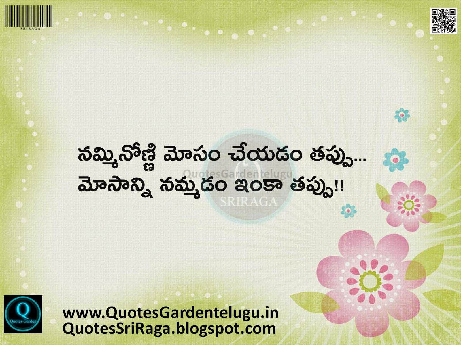 Nice Telugu Quotes Nice Telugu images Nice telugu wallpapers images