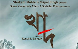 Khaad Theatrical Trailer