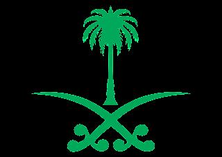 Saudi Arabia State Logo Vector