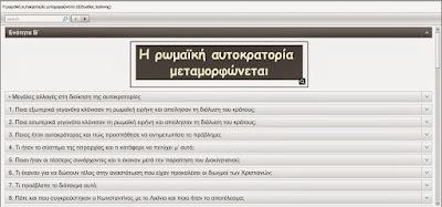 http://eclass31.weebly.com/uploads/8/3/3/4/8334101/rwmaikh_aftokratoria_metamorfvsh.swf
