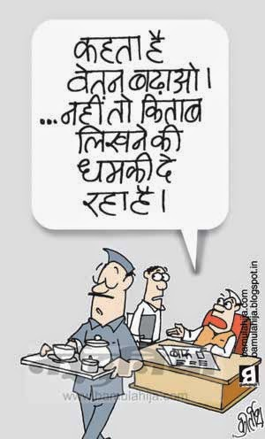 manmohan singh cartoon, congress cartoon, pmo cartoon, cartoons on politics, indian political cartoon