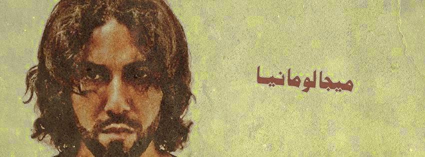 محمد اسامة - اغنية ميجالومانيا - اغاني الراب العربي - الراب المصري - مودي راب