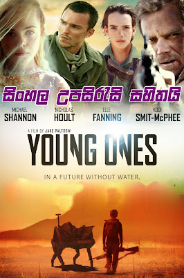 Young Ones 2014 Watch Online With SInhala Subtitle