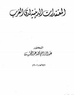 حمل كتاب المعتقدات الدينية لدى الغرب - عبد الراضي عبد المحسن
