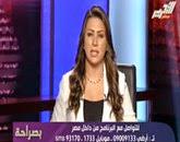 - برنامج بصراحه مع إيمان عز الدين حلقة  الثلاثاء 4-11-2014
