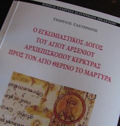 Ο Εγκωμιαστικος Λογος του αγιου ΑΡΣΕΝΙΟΥ Αρχιεπισκοπου Κερκυρας προς τον αγιο ΘΕΡΙΝΟ το Μαρτυρα