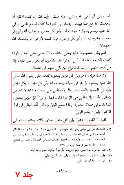 Menhaj+al-Sunna+Ibn+Taimiyya1Vol7.jpg
