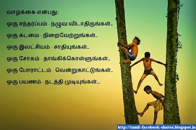FACEBOOK GALATTA: Vazhkkai tamil facebook message