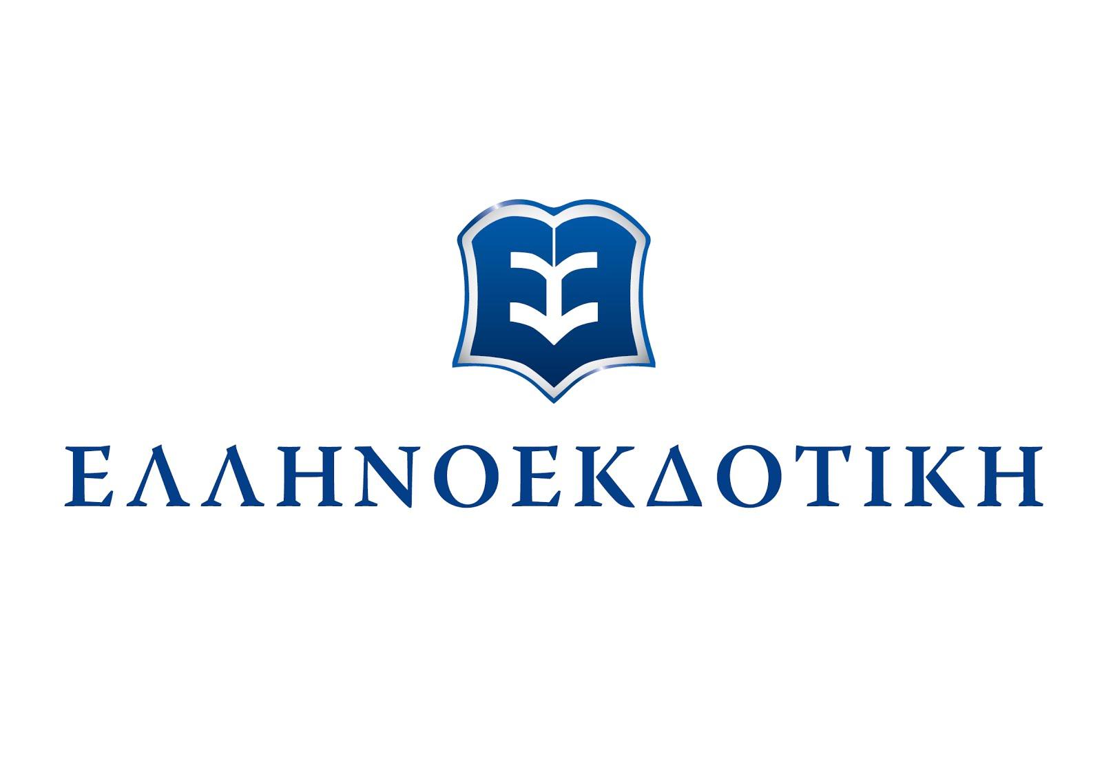 Ελληνοεκδοτική