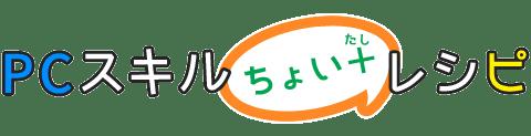 PCスキルちょい+レシピ