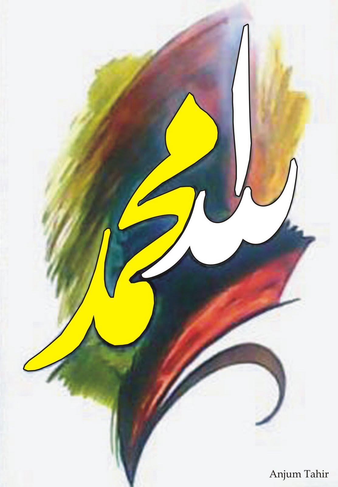 Name Of Allah & Muhammad(P.B.U.H)