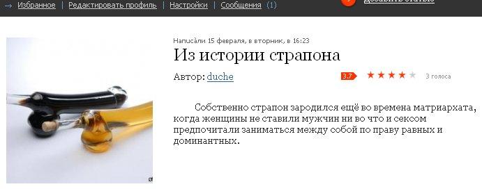 Из истории страпона. Читальный зал). pisàli.ru. Собственно страпон зароди