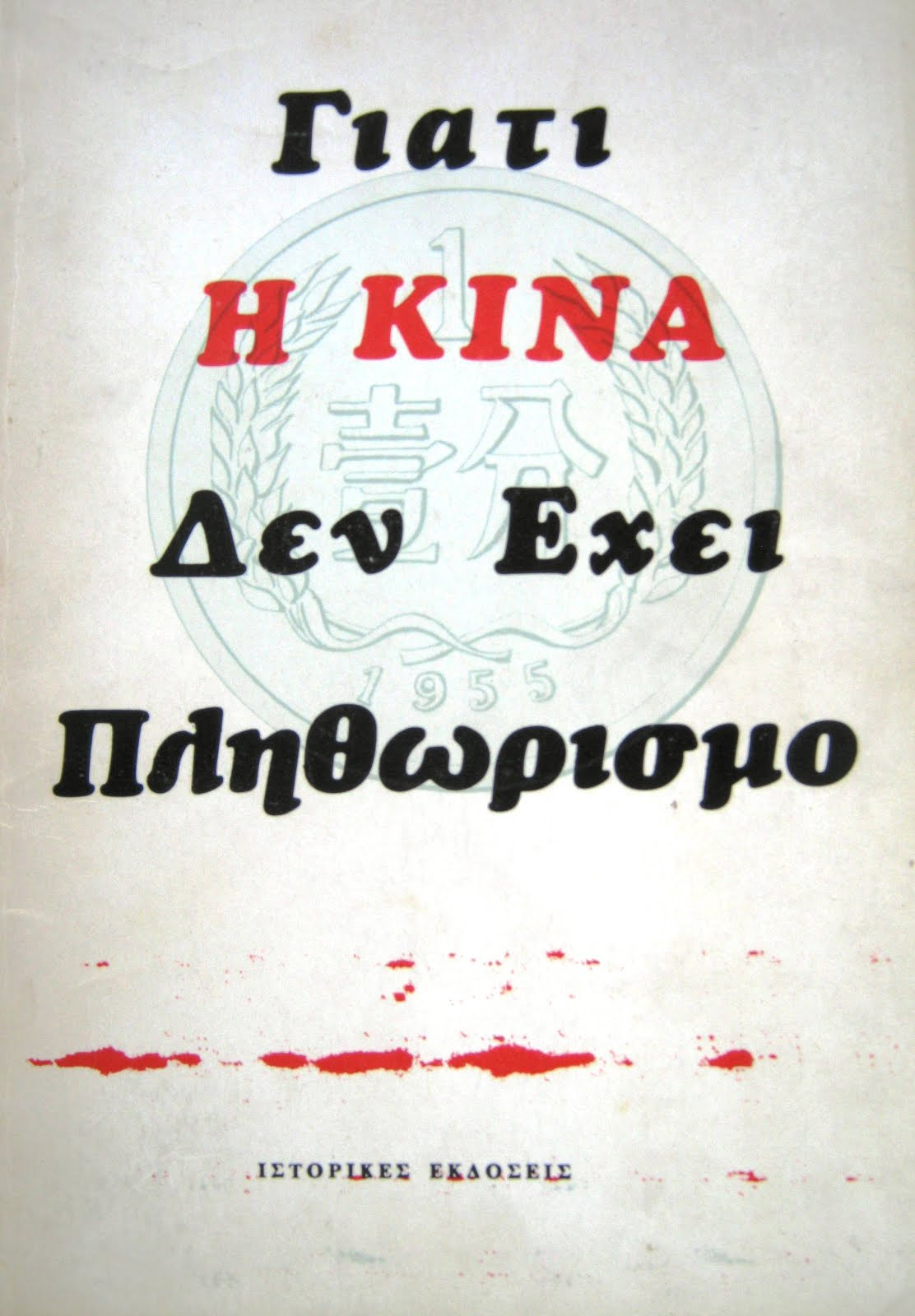 ΓΙΑΤΙ Η ΚΙΝΑ ΔΕΝ ΕΧΕΙ ΠΛΗΘΩΡΙΣΜΟ