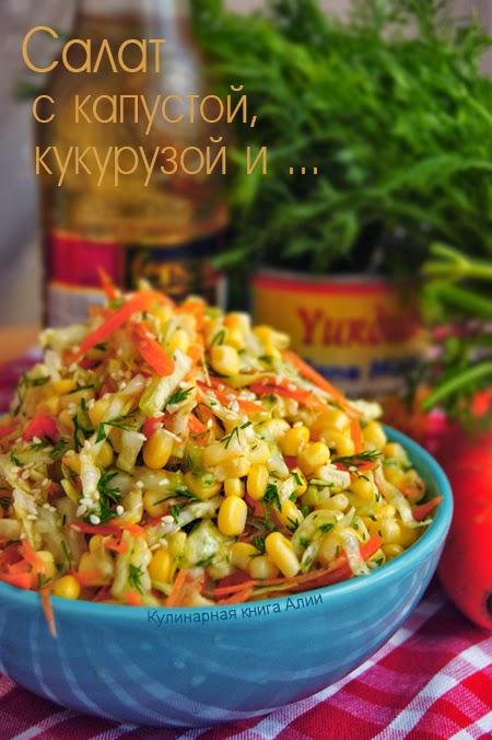 Салаты без майонеза с кукурузой рецепты простые и вкусные