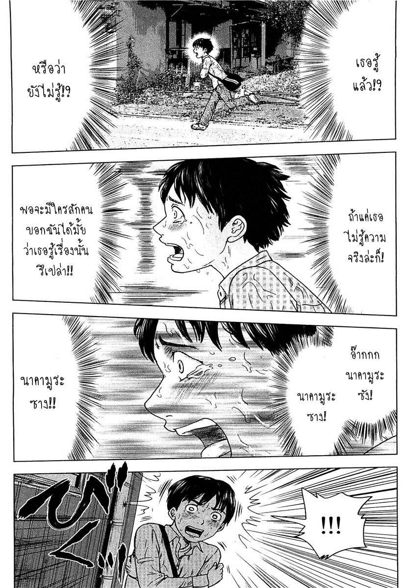 อ่านการ์ตูน Aku no Hana 08 ภาพที่ 14